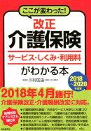 改正介護保険サービス・しくみ・利用料がわかる本(2018〜2020年度版)