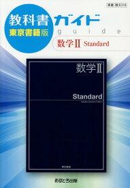 教科書ガイド東京書籍版数学2 Standard 教科書番号 東書数2318