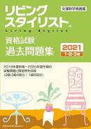 リビングスタイリスト資格試験 過去問題集2021