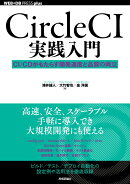 CircleCI実践入門──CI/CDがもたらす開発速度と品質の両立