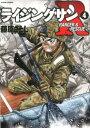ライジングサンR(4) (アクションコミックス) [ 藤原さとし ]
