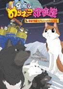 空飛ぶのらネコ探険隊 南極犬物語 もうひとつのタロとジロ(8)