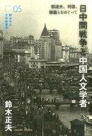日中間戦争と中国人文学者