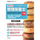 管理栄養士国家試験対策完全合格教本(2020年版 下巻) 社会・環境/食べ物と健康/栄養教育論/公衆栄養学/給食経営管 (オープンセサミシリーズ)