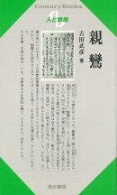 【バーゲン本】人と思想8 親鸞