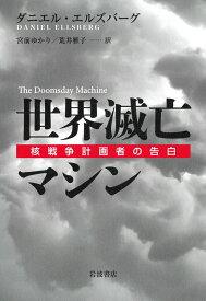 世界滅亡マシン 核戦争計画者の告白 [ ダニエル・エルズバーグ ]