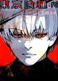 東京喰種:re(7) (ヤングジャンプコミックス)