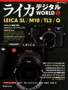 ライカデジタルWORLD(2) LEICA SL/M10/TL2/Q (日本カメラMOOK)
