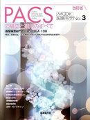 PACSの構築と運用のすべて改訂版