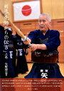 剣道「先師からの伝言」(上巻) [ 矢野博志 ]