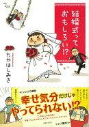 【バーゲン本】結婚式っておもしろい!?