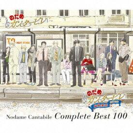 のだめカンタービレ コンプリートBEST 100 [ のだめカンタービレ ]