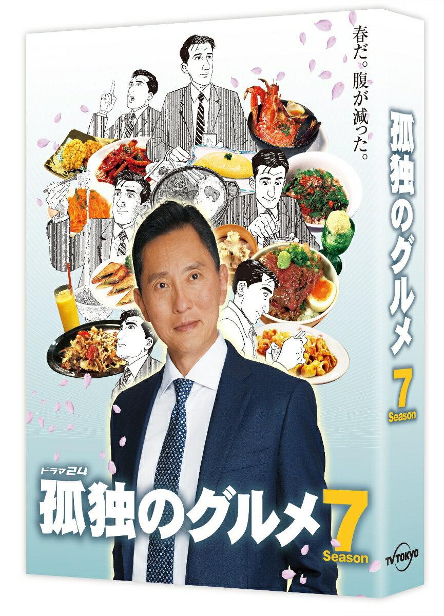 孤独のグルメ Season7 DVD-BOX [ 松重豊 ]