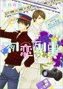初恋列車 (角川ルビー文庫) [ 久我 有加 ]