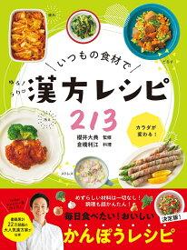 いつもの食材でゆるラク漢方レシピ213 [ 櫻井 大典 ]