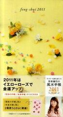 李家幽竹の風水手帳ラッキーローズ(2011)