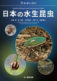 日本の水生昆虫 (ネイチャーガイド) [ 中島 淳 ]