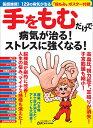 手をもむだけで病気が治る!ストレスに強くなる! 医師推奨!129の病気を治す「指もみ」ポスター付録