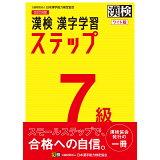 漢検7級漢字学習ステップワイド版改訂四版