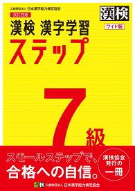漢検 7級 漢字学習ステップ 改訂四版 ワイド版 [ 日本漢字能力検定協会 ]