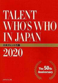 日本タレント名鑑(2020年度版) TALENT WHO'S WHO IN JAPAN