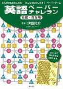 【バーゲン本】英語ペーパーチャレラン 厳選・保存版