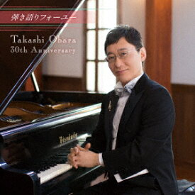 弾き語りフォーユー〜Takashi Obara 30th Anniversary〜 [ 小原孝 ]