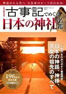 〈完全保存版〉古事記でめぐる日本の神社名鑑