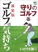 ゴルフは気持ち守りのゴルフ編新装版