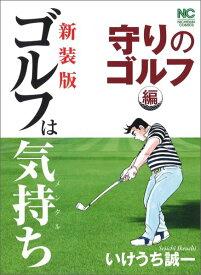 ゴルフは気持ち守りのゴルフ編新装版 (ニチブンコミックス) [ いけうち誠一 ]