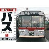 昭和・平成バスワイドカタログ(1) 東急バス (NEKO MOOK)