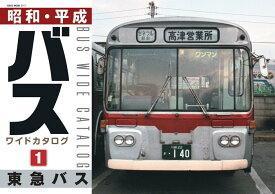 昭和・平成バスワイドカタログ1 東急バス