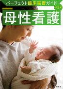 母性看護 第2版