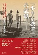 「小さな鉄道」の記憶