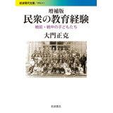 民衆の教育経験増補版 (岩波現代文庫)