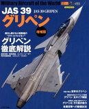 JAS39グリペン増補版