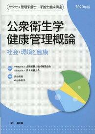 公衆衛生学健康管理概論(2020年版)第9版 社会・環境と健康 (サクセス管理栄養士・栄養士養成講座) [ 武山英麿 ]