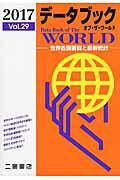 データブック オブ・ザ・ワールド 2017 世界各国要覧と最新統計 [ 二宮書店編集部 ]