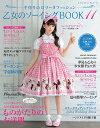 乙女のソーイングBOOK11 (レディブティックシリーズ)