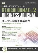 【POD】大前研一ビジネスジャーナル No.2 「ユーザーは何を求めるか」
