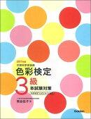 色彩検定3級本試験対策(〔2017年版〕)