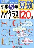 算数ハイクラスドリル120回(小学5年)