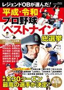平成&令和 プロ野球ベストナイン総選挙