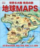 地球MAPS