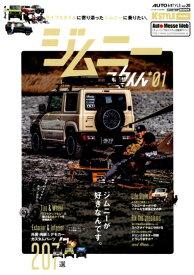 ジムニースタイル(*01) K-STYLE特別編集 (CARTOP MOOK AUTO STYLE vol.20)