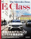 The Mercedes-Benz E-Class [ カーグラフィック編集部 ]
