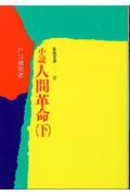 小説人間革命(下)