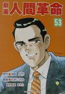 劇画人間革命(53)