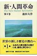 新・人間革命(第1巻) (聖教ワイド文庫) [ 池田大作 ]