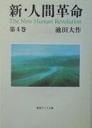 新・人間革命(第4巻)